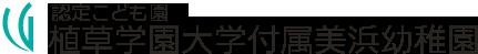 美浜幼稚園